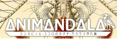Animanndara_20190721111901