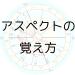 西洋占星術のアスペクト(座相)を覚えるための図